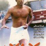 فيلم ولاد الايه