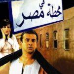 فيلم في محطة مصر