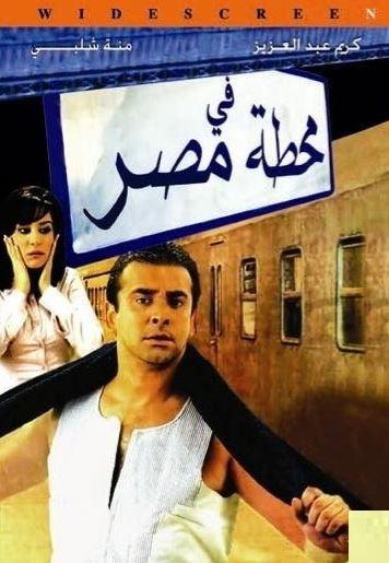كريم عبد العزيز افلام ومسلسلات موسوعه الافلام ويكي ان