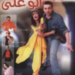 فيلم ابو علي Aabu Ali