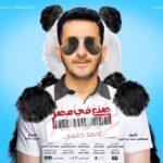 فيلم صنع في مصر