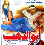 فيلم أبو الدهب
