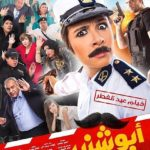 فيلم ابو شنب