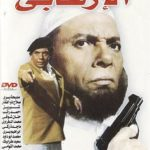 فيلم الارهابي