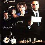 فيلم معالي الوزير